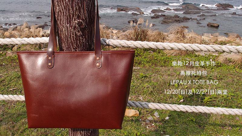 acc7f548b0ce 12月手作皮革課程–典雅托特包– Lepau 樂鞄手作皮革