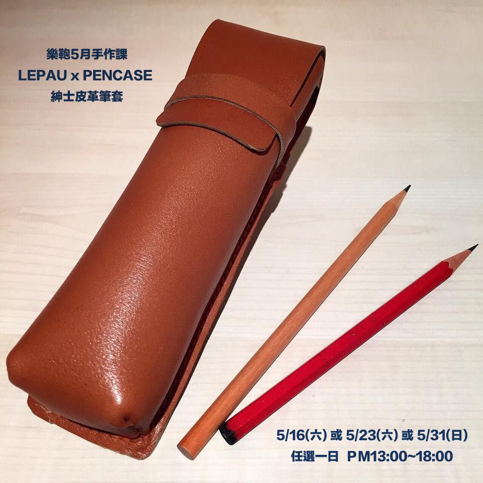 pen case pro