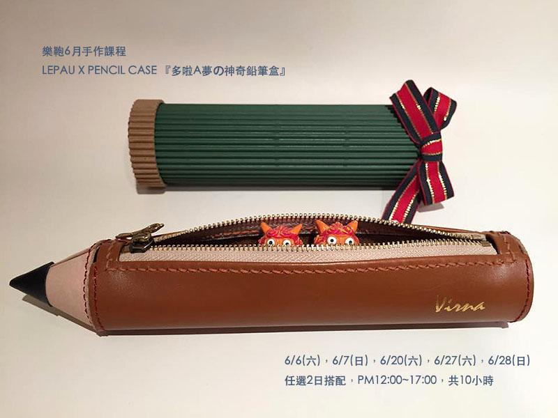 pencil case promo