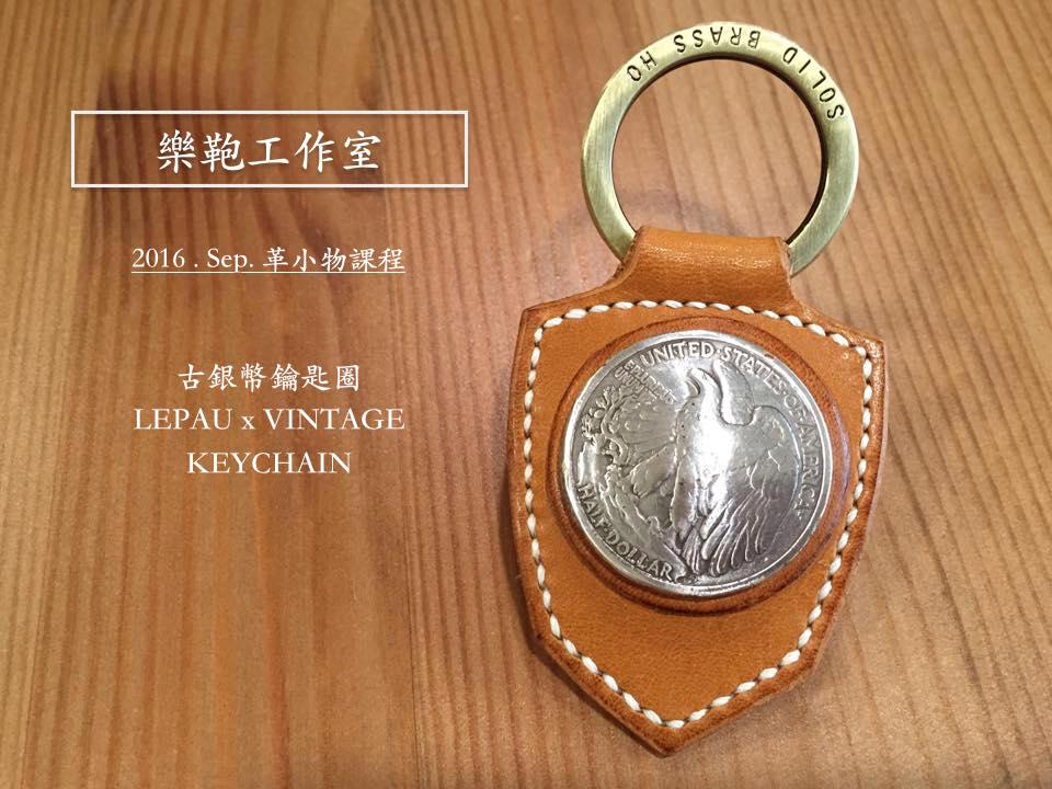 key chain(Pro)